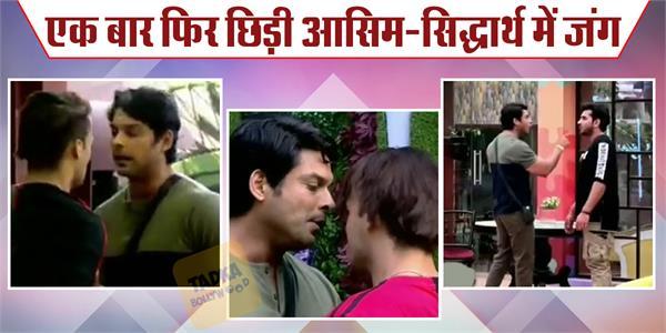 bigg boss 13 asim riyaz sidharth shukla get into huge fight