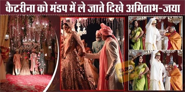 Pics: कैटरीना को मंडप में ले जाते दिखे अमिताभ-जया, शादी में जमकर नाचे 'बिग बी'