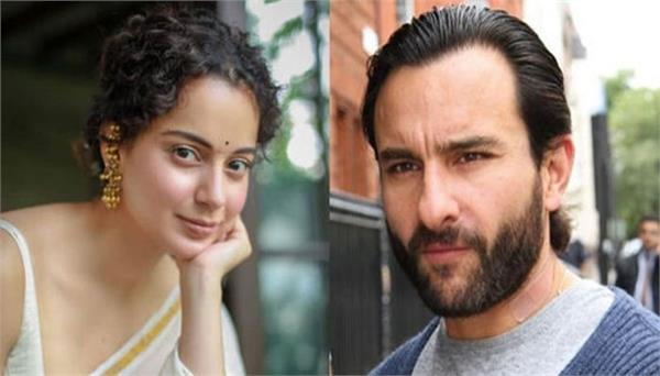 kangana said this big thing about saif ali khan