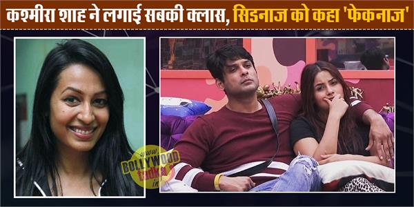 kashmira shah enters bigg boss show and called shehnaz fakenaaz