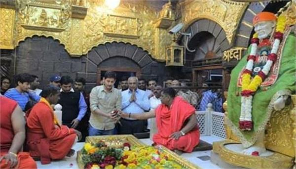 before the release of his film superstar mahesh babu went to shirdi sai temple