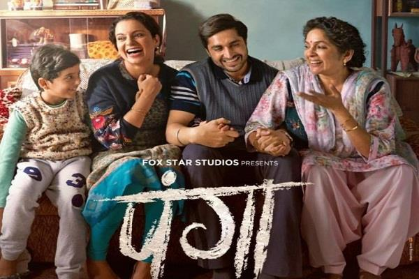 movie review of panga