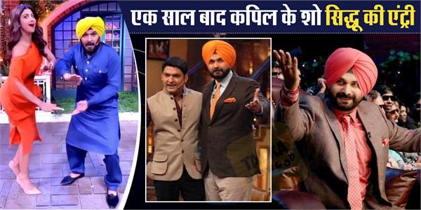 after one year navjot singh sidhu back in kapil sharma show
