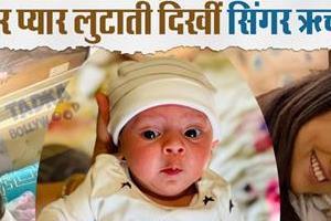singer richa sharma share pictures with kapil sharma daughter anayra sharma