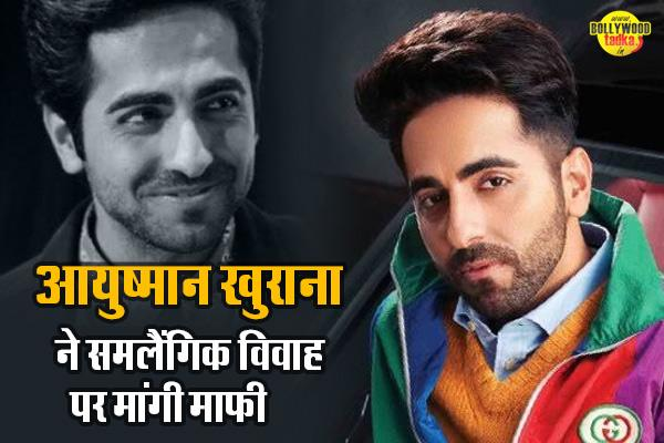 ayushmann apologises for saying same gender marriage are legal in india