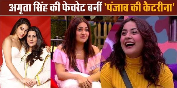 shehnaz kaur gill is the favourite contestant of sara mother amrita singh