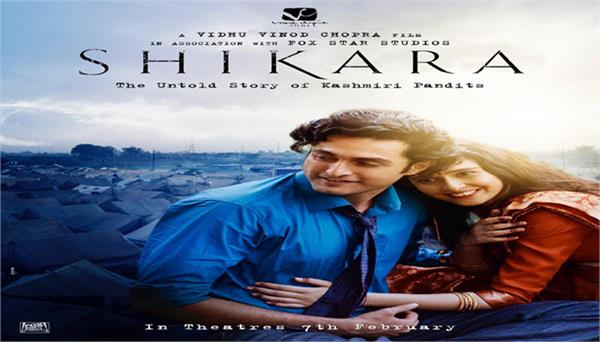 shikara makers special screening for kashmiri pandits