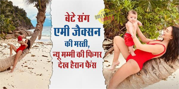 amy jackson bold pictures viral with son