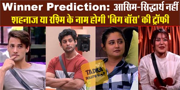 not asim siddharth shahnaz or rashmi will become bigg boss 13 winner