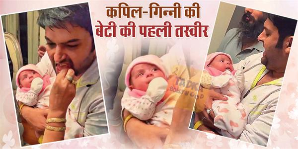 kapil sharma and ginni chatrath baby girl first picture viral