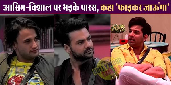 asim riaz vishal aditya singh and paras chhabra fight over nomination planning
