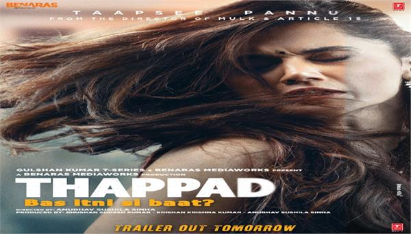 anubhav sinha thappad trailer released