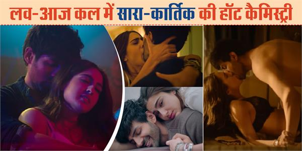 kartik aaryan sara ali khan love aaj kal trailer out
