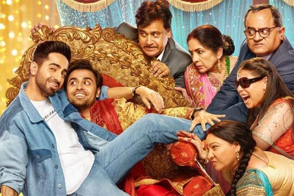 shubh mangal zyada saavdhan poster ayushmann khurrana debuts as gay