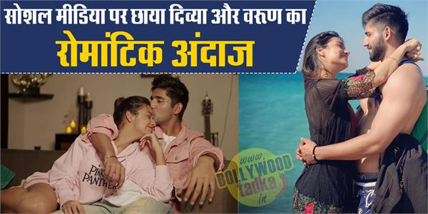 varun sood and divya agarwal romantic photos viral