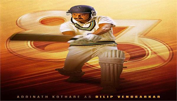 movie 83 new poster of adinath m kothare look as dilip vengsarkar out