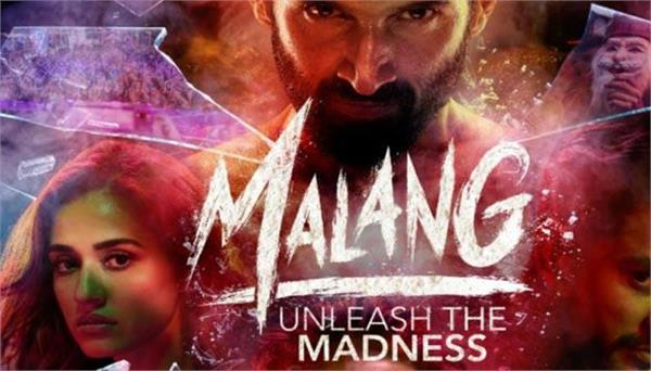 malang trailer out news in hindi