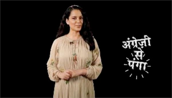 bollywood actress kangana ranaut shares a video on world hindi day