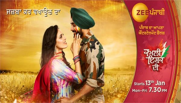 new channel zee punjabi premiers reliance big 2 fiction series