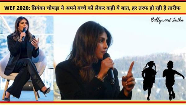 priyanka chopra saying about her children in wef2020