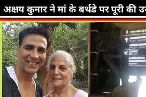 akshay kumar on his mothers birthday give her surprise
