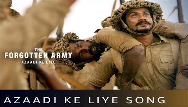 कबीर खान की  सीरीज 'द फॉरगॉटन आर्मी' का एंथम सॉन्ग सुन कर आपके भी रौंगटे हो जाएंगे खड़े