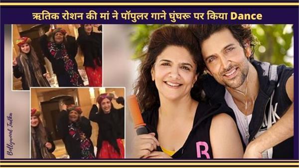 hrithik roshan s mother pinkie roshan dance video got viral