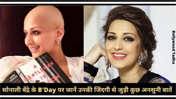 sonali bendre birthday special news in hindi