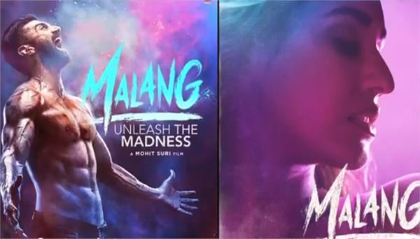 दिशा और आदित्य रॉय की फिल्म 'मलंग' के टाइटल ट्रैक का टीजर हुआ रिलीज
