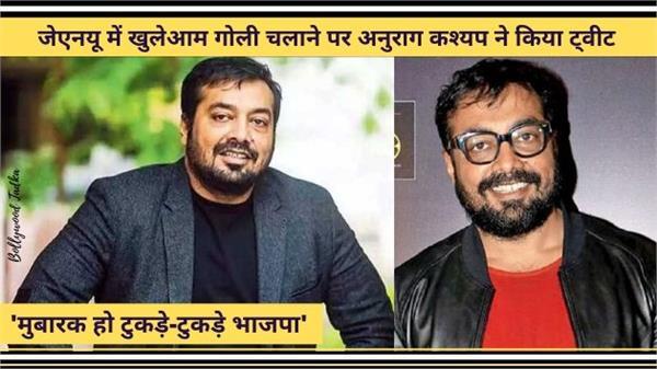 bollywood director anurag kashyap tweet on jamia firing delhi