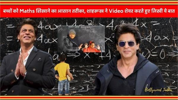 shahrukh khan share a video which easy way o learn maths