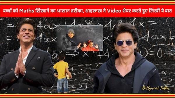 बच्चों को Maths सिखाने का आसान तरीका, शाहरूख ने Video शेयर करते हुए लिखी ये बात