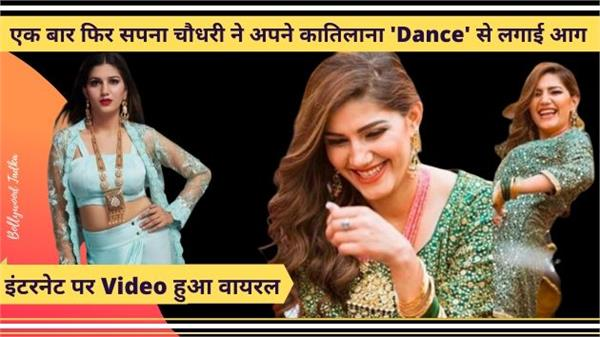 haryanvi dancer sapna choudhary latest video got viral on internet
