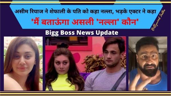 bigg boss 13 parag tyagi slams asim riaz for calling him nalla news in hindi