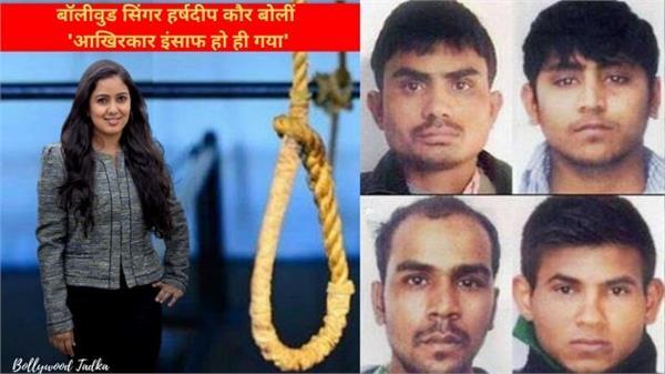 singer harshdeep kaur reaction on nirbhaya case