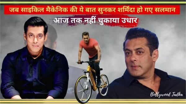 salman khan share his childhood experience about cycle repair