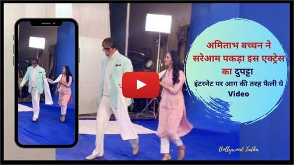amitabh bachchan video with divyanka tripathi video goes viral on internet