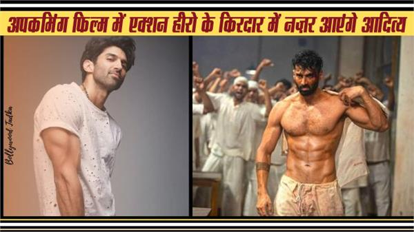 aditya roy kapoor new upcoming movie in hindi