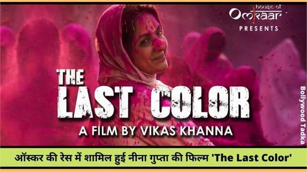 ऑस्कर की रेस में शामिल हुई नीना गुप्ता की फिल्म 'द लास्ट कलर'