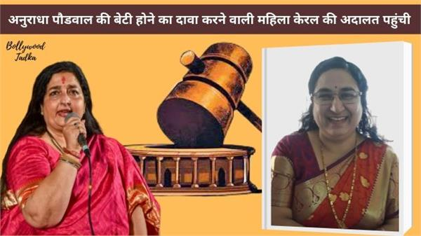anuradha paudwal dismisses woman claiming to be her daughter news in hindi