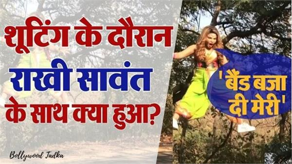 rakhi sawant video got viral on internet