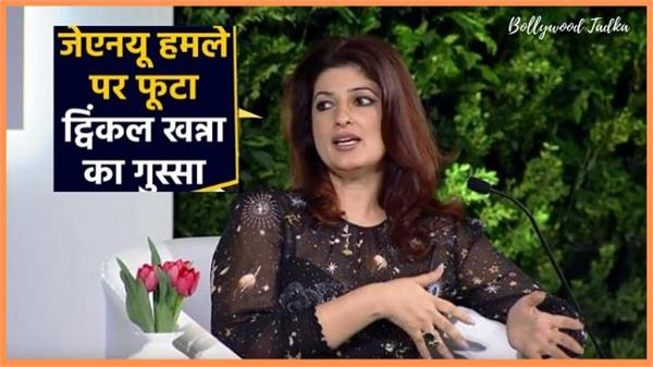 twinkle khanna get angry on jnu attack on students