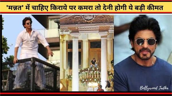 shahrukh khan reply to fan asking for room rent in mannat