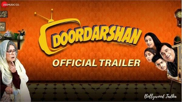 bolllywood movie doordarshan trailer returns in funky 90s style life
