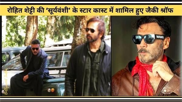 bollywood actor jackie shroff enters upcoming movie sooryavansham