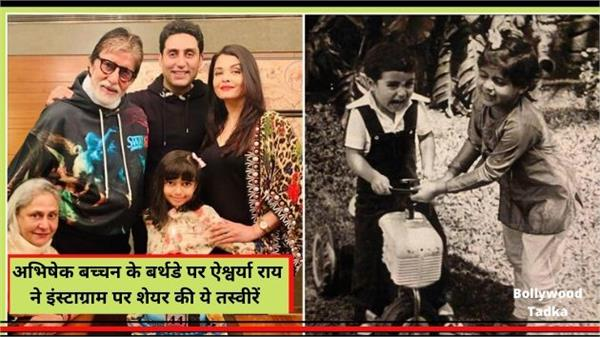 on abhishek bachchan birthday aishwarya rai bachchan share some pics