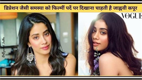 janhvi kapoor want to make movie on depression