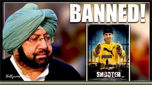 capt amarinder singh punjab govt ban shooter movie in punjab