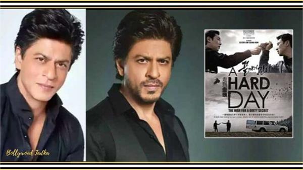 shah rukh khan to make a hindi remake of korean film a hard day