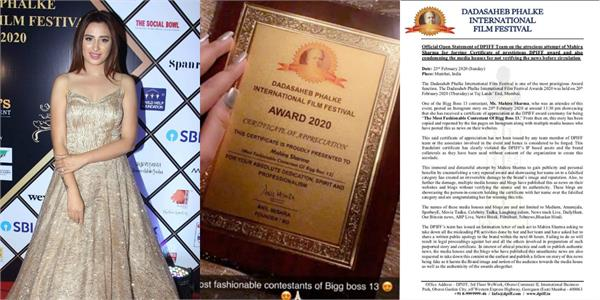 mahira sharma accused forging dadasaheb phalke award certificate